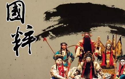 古腔新韵,京剧版 我爱你中国 ,太美太震撼